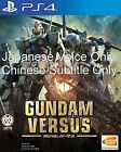 New Sony PS4 Games GUNDAM VERSUS HK version Chinese Subtitle Only