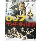 """Thunderball - Vintage Movie Poster (Japanese)"" Poster Print $24.99 USD on eBay"