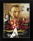 """Goldfinger - Vintage Movie Poster (Japanese)"" Black Framed Art Print $54.99 USD on eBay"