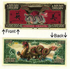 Chinese Dragon One Million Dollars Bill Novelty Notes 1 5 25 50 100 500 or 1000