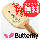 Butterfly Ryu Seung Min G Max Penhold Blade Table Tennis Ping Pong Racket Japan