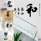 Art Wall stickers Chinese Calligraphy Sofa Living room Home Background