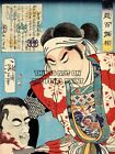 CULTURAL ABSTRACT JAPAN KABUKI SAMURAI Chikanobu POSTER ART PRINT PICTURE