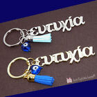 Metal Keyring Charm Happiness Word in Greek with Tassel and blue glass evil eye