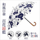 Japanese Kimono Parasol Sun Shade Dance Umbrella Morning Glory Cherry Blossom