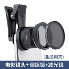 Sirui Anamorphic Lens For Smartphone Filmmaker 1.33x Wide Screen