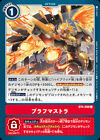 Digimon Card Game BT4 Common Great Legend Japanese