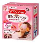 Kao MEGURISM Steam Warm Eye Mask 1BOX(14Pads) MegRhythm from JAPAN Original..