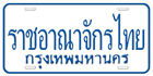 Thailand Any Name Number Text Auto Car Novelty License Plate C01