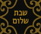 Challah Cover Motif Black Gold Needlepoint Kit or Canvas (Jewish /Judaica)