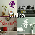 China Wall Sticker Home Vinyl Transfer Chinese Graphic Art Decal Decor Stencils