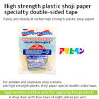 Asahipen High strength plastic shoji paper specialty double-sided tape