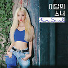 Loona First Print  Jinsoul Solo Album Ver A