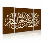 Arabic Islamic Calligraphy Religion Wall Art Framed Canvas Box ~ 3pc More Size