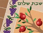 Challah Cover Fruit Needlepoint Kit or Canvas (Jewish /Judaica)