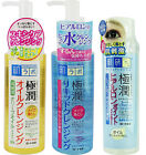 Rohto Hadalabo Gokujyun Hyaluronic Acid Oil Cleansing(Makeup Remover)-US Seller
