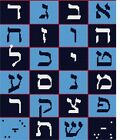 Aleph Bet Boys Room Needlepoint Kit or Canvas (Jewish /Judaica /Alphabet /Letters)