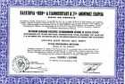 Greece. Knitting HBH A.GIANNOPOULOU Title 50 Shares Bonds Stock Certificate 1976