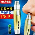 Unisex Nasal Nose Hair Trimmer Clipper Ear Eyebrow Grooming Electric Cutter QH