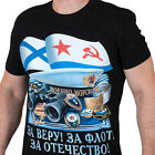 "T-shirt ""For the faith! To the Navy! for the Fatherland! T-Shirts army military"