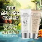 SIDMOOL SACCHARO SKIN SCIENCE BF CREAM 50g (NO.21/23) Sparkle Cover_A0