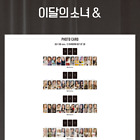 """LOONA  Monthly Girl """"&"""" 4th Mini Album Official [Photocard]"""