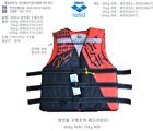 Arena Adult Life Jacket for Water Sports ASAAJ26 [Under 100kg] 2 Color Authentic