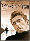 James Dean Story 1957 Documentary Film Poster Japan Vintage Poster Print