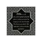 Islamic Suede Canvas Wall Art Calligraphy Silver or Gold Arabic Verse Text