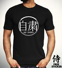 Self Control In Kanji T shirt Japanese Inspired Tee Cool Gift Top Mens S to 2XL