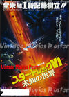 Star Trek: The Undiscovered Country 1991 Reproduction Japan B2 Poster on eBay