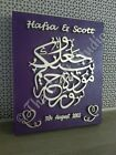 Personalised Muslim Islamic Wedding Gift Surah Rum 3D Islam Art Calligraphy