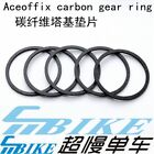 ACE Carbon Cassette Gear Spacer Ring fits Shimano Brompton Bicycle 2 or 3 speed