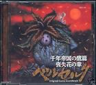 Berserk GAME SOUNDTRACK CD Japanese Dreamcast HCD