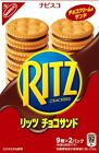 Nabisco, Ritz Choco Sand, 18 pc in 1 pack, 160g, Japanese Candy, S9