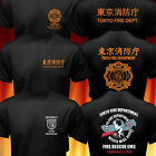 Rare Japan Style Tokyo Fire Department Firefighter K-9 dog Rescue Logo T-shirt image