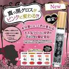 Canmake Your Lip Only Gloss SPF15.PA+ Color #04 black