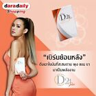 New D24 Plus Dietary Diet Supplement Product 1Box10Capsules for See Fast Results