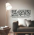 Islamic Wall Stickers Kalima Islamic Wall Art Murals Islamic Calligraphy Quran 1