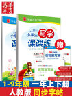 Grade 1-6 script copybook synchronous Chinese textbook       1-6