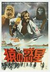 Vintage Japanese Planet of the Apes Movie Poster  A3 Print