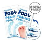 W.Lab CHANGE FOOT PEELING PACK for Removal of Foot Calluses & Dead Skin Cells