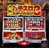 PS Challenge to the deadly Pachi station 3 tetra reel [NTSC-J] Japan Import