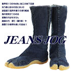 Jeans Ninja Tabi Shoes / Japanese Boots! (Marugo - Direct from Japan!)