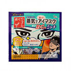 [KAO MEGURISM] Japan Steam Hot Soothing Disposable Eye Mask 1pc NEW