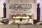 """""""is Allah Not Enough"""" Islamic Wall Sticker Muslim Gift Ideas Home Decoration"""