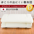 Внешний вид - Made in Japan JAPANESE FUTON SHIKIFUTON mattress 3type size ozone processing New