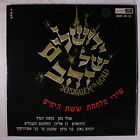 VARIOUS: Jerusalem Of Gold LP (Israel, glossy cover, back flaps, small tag on c