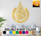 Ayatul Kursi Islamic Wall Art Stickers Calligraphy Decals Surah Baqarah Gold