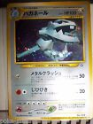 JAPANESE NEO 1 Gold, Silver, to a New World HOLO OR RARE POKEMON CARDS YOU PICK